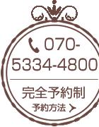 070-5334-4800 完全予約制